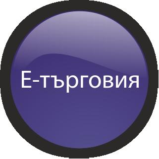 е-търговия